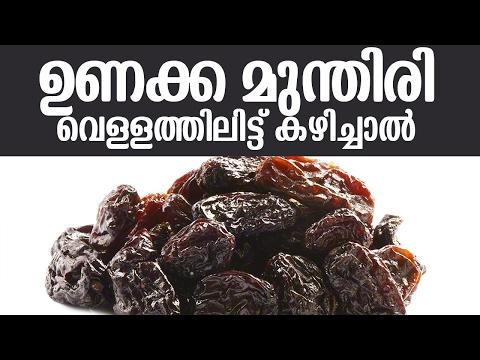 ❤ഉണക്ക മുന്തിരി വെള്ളത്തിലിട്ട് കഴിച്ചാൽ | latest malayalam health tips
