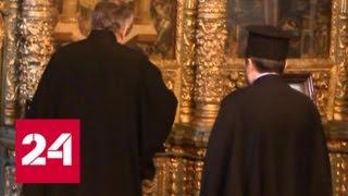 Смотреть видео Вселенский патриарх может отсрочить решение об автокефалии украинской православной церкви - Россия… онлайн