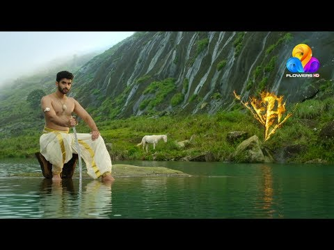 Flowers Onam Song 2018 | The King Is Back | 4K