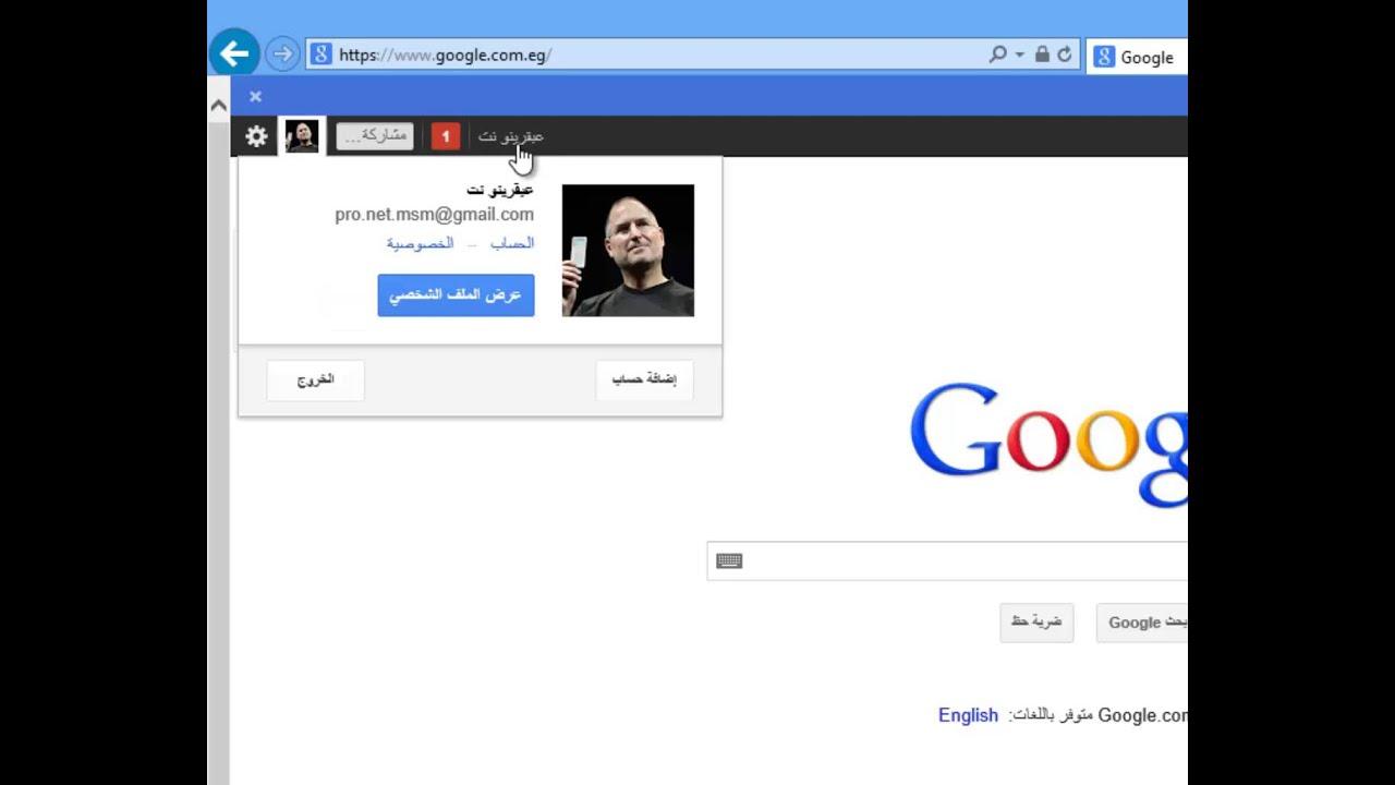 حذف ايميل جوجل Gmail Youtube