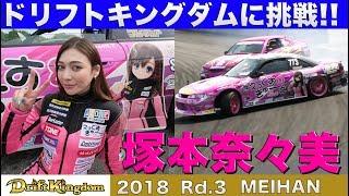 〈ENG-Sub〉クラッシュに負けるな!! 塚本奈々美 ドリフトキングダム Rd.3 名阪大会【Best MOTORing】2018