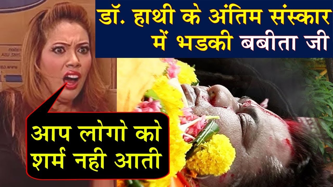 Babita Ji Angry On People For Laughing And Clicking Pic At Dr
