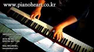 트와이스(TWICE) - 시그널(SIGNAL) 피아노 연주, pianoheart