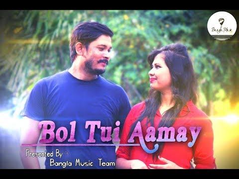 ।বল তুই আমায় ।। Bol Tui Aamay|| Bangla Music Video||