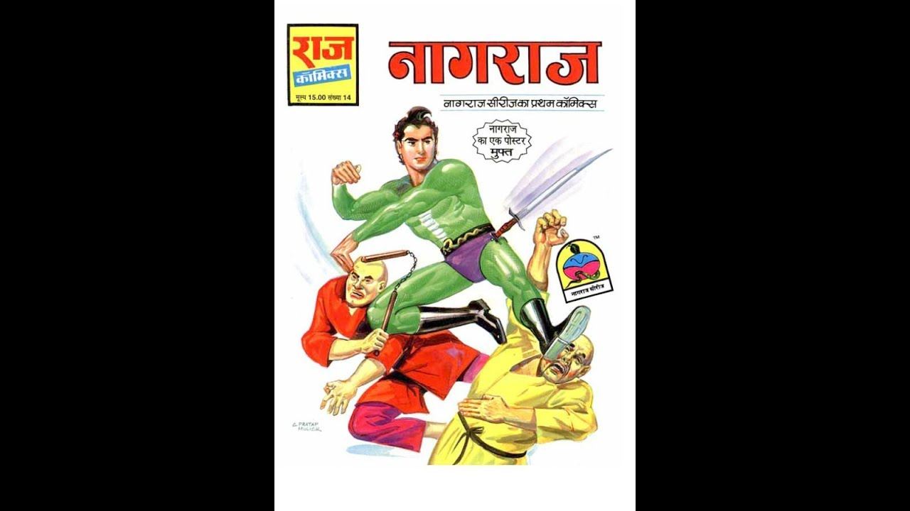 नागराज की कहानी हिंदी मैं - Story of Nagraj in hindi - Comics