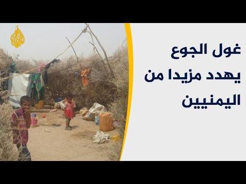 توقعات أممية بزيادة عدد اليمنيين الذين يهددهم خطر المجاعة  - 22:54-2018 / 11 / 16