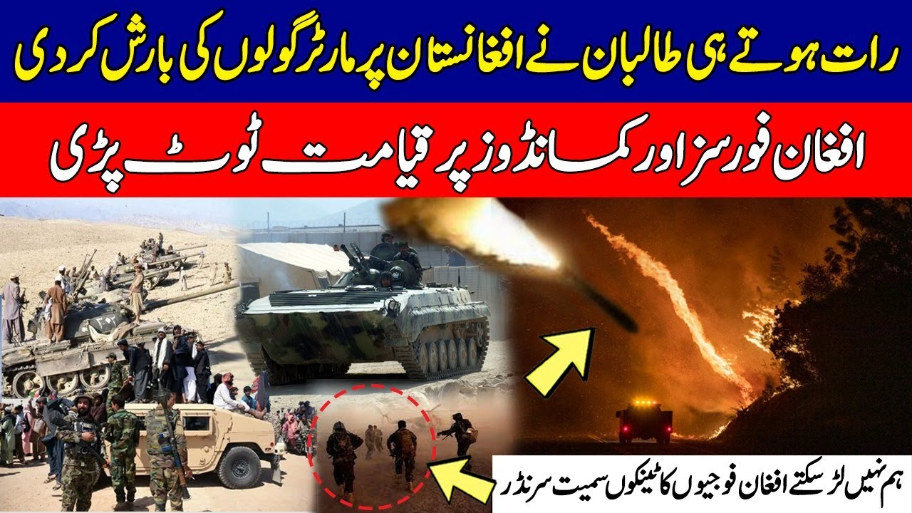 New Development For Afghan Forces With Mortar's Breaking From Afghanistan