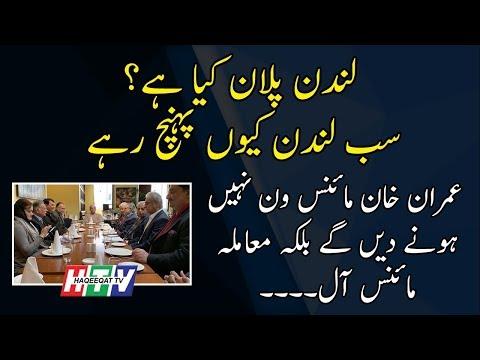 Haqeeqat TV: Shehbaz Sharif is Doing Meeting According to Scripted London Plan