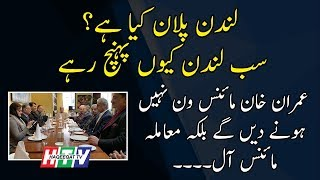 Shehbaz Sharif is Doing Meeting According to Scripted London Plan