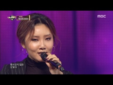 [MMF2016] MAMAMOO - You're the Best+Décalcomanie, 마마무 - 넌 is 뭔들+데칼코마니, MBC Music Festival 20161231