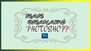 Как скачать PHOTOSHOP CS5? || Быстро и легко!