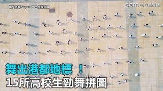 舞出港都新地標 15所高校勁舞拼圖|三立新聞網SETN.com