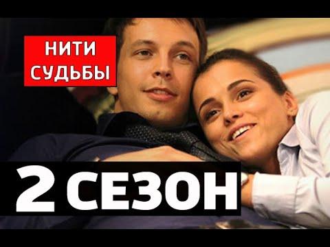 НИТИ СУДЬБЫ 2 СЕЗОН - 41 серия - Анонс продолжения