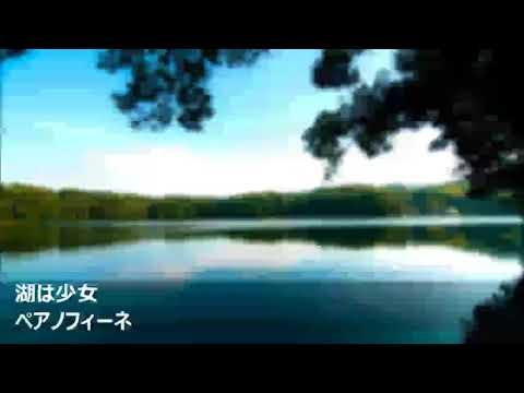 ペアノフィーネ - 湖は少女