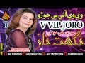 Download VVIP JORO PAYE- NIGHAT NAZ - NAZ PRODUCTION MP3 song and Music Video