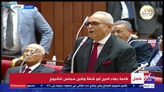 الآن | بهاء الدين أبو شقة من مجلس الشيوخ يعلن تنازله عن كافة مستحقاته المالية لصندوق تحيا مصر