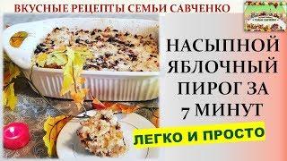 Насыпной яблочный пирог 7 минут болгарский Вкусные рецепты Семьи #Савченко