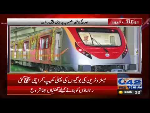 First Orange Line Metro train reached in Pakistan