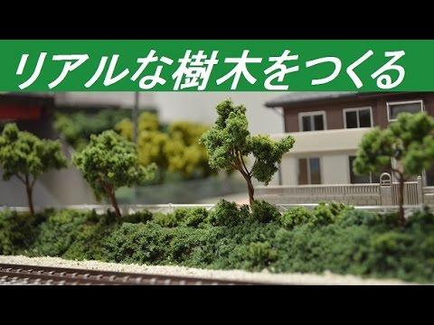 簡単でリアルな樹木をつくる【鉄道模型】How to make  miniature trees