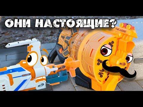 ЧТО ЕСЛИ Бластеры Нёрф живые Нёрф БИТВА бластеров на Русском