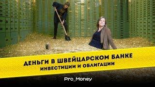 Деньги в Швейцарском банке. Инвестиции и облигации Pro_money #6