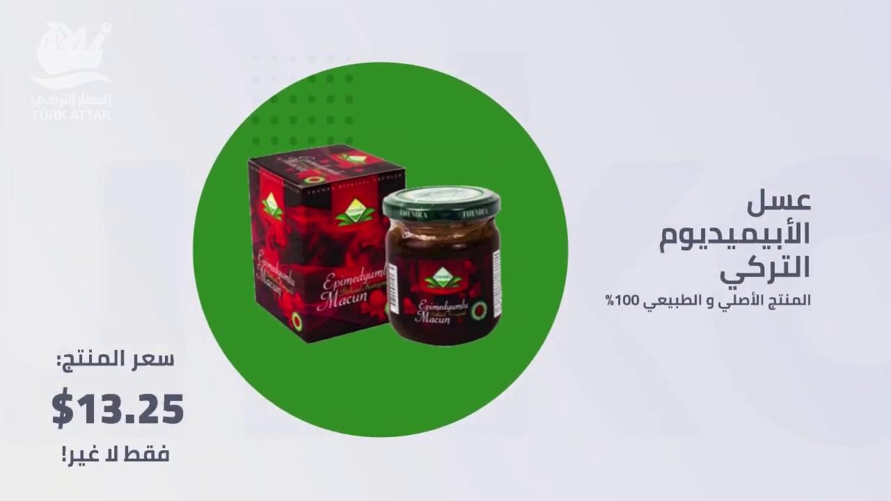 العطار التركي عسل الابيميديوم التركي عسل ثيمرا الأصلي شحن مجاني Youtube