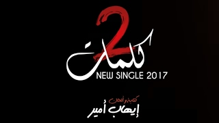 Ihab Amir - 2 Kelmat (Music Video Teaser) | (إيهاب أمير - 2 كلمات (برومو