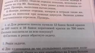 Maktab ta'mirlash uchun.4-sinf(2H),Akpaeva,p begin = Proc. 89,masala 4. QANDAY HAL QILISH KERAK?!