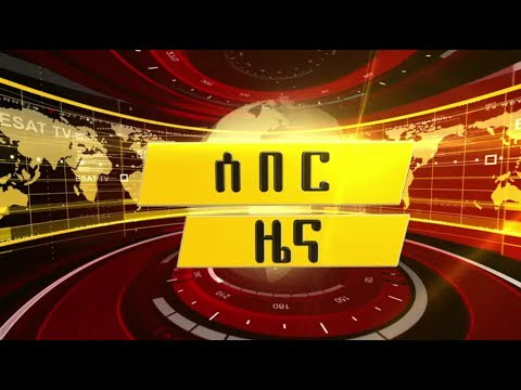 ሰበር ዜና:: Voice of Amhara radio... June 16/2017