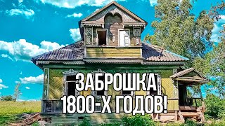 Шурфим фундамент дома 1800-х годов Находки от 15 века до раннего СССР Поиск монет с XP DEUS.