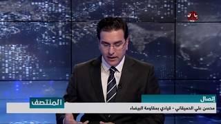 مقاومة البيضاء تكبد مليشيا الحوثي الإمامية خسائر كبيرة | مع الحميقاني- قيادي بمقاومة البيضاء