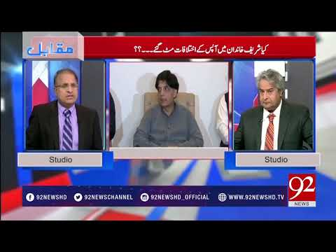 Ch Nisar Wants To Leave His Party - Rauf Klasra