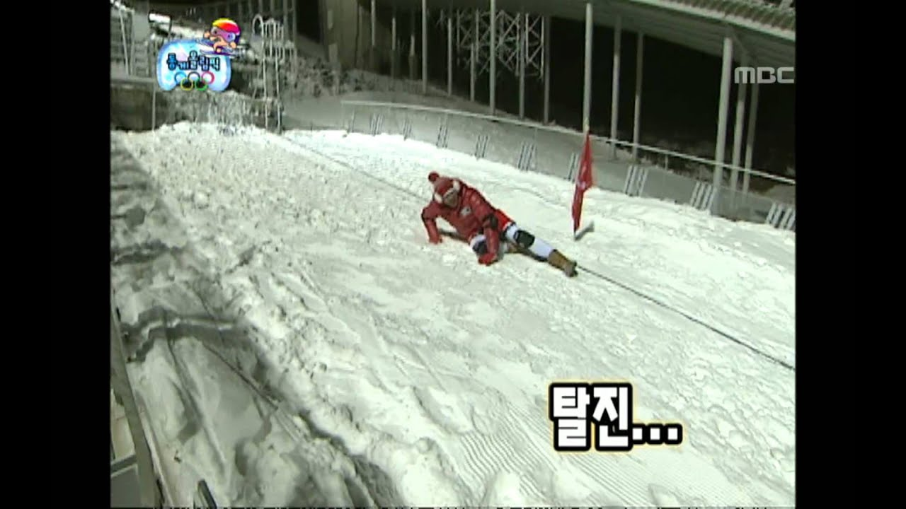 Infinite Challenge, Winter Olympic Games, #07, 동계올림픽 20110212