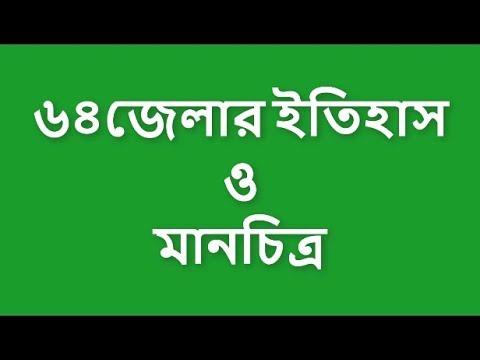 Divisions and Districts of Bangladesh History and Map