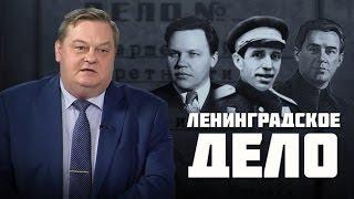 """Евгений Спицын.""""Ленинградское дело""""."""