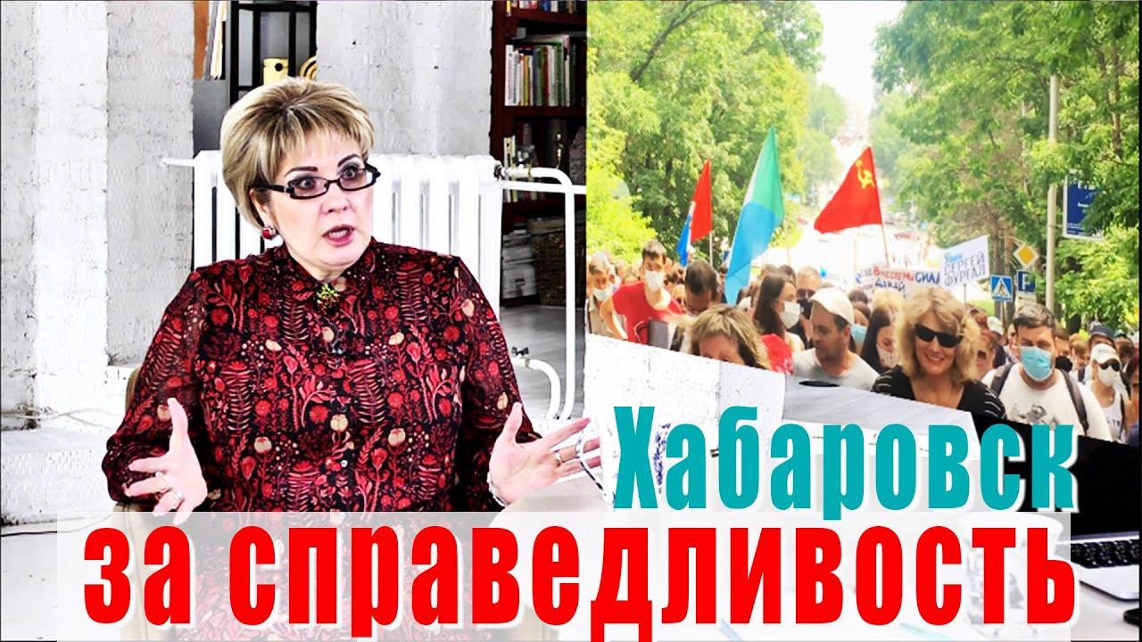 Хабаровск, Фургал, протест, митинг: сенатор Елена Грешнякова о ситуации в Хабаровске