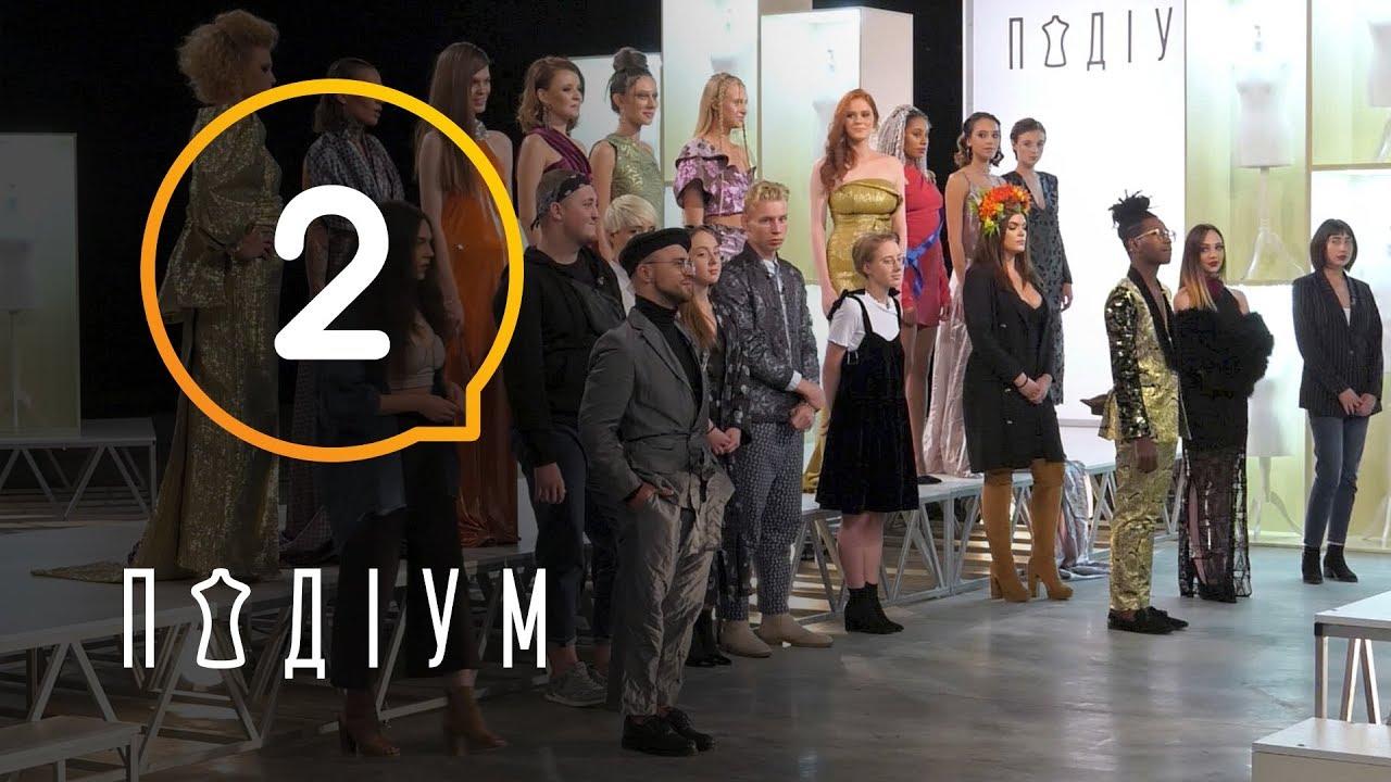 Подиум. 2 выпуск. 1 сезон. 27.02.2019   смотреть программу передач онлайн