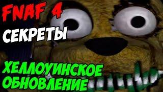 - Five Nights At Freddy s 4 ХЕЛЛОУИНСКОЕ ОБНОВЛЕНИЕ 5 ночей у Фредди