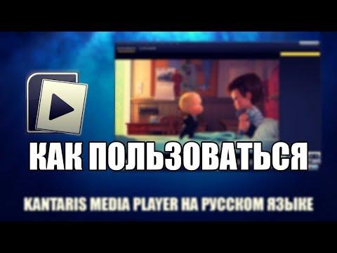 Kantaris Media Player скачать бесплатно русская версия