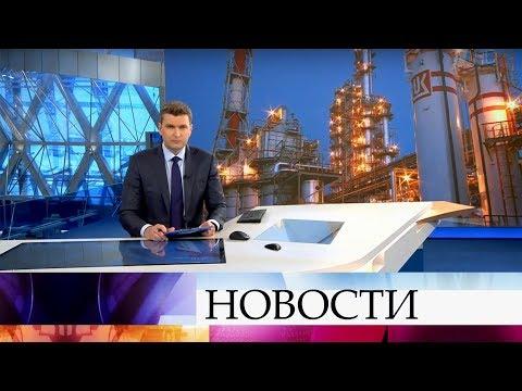 Выпуск новостей в 18:00 от 28.01.2020