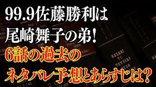 嵐の松本潤さん主演の日曜ドラマ「 99.9-刑事専門弁護士-」。 大人気ド...