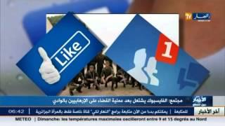 مجتمع : الفايسبوك يشتعل بعد عملية القضاء على الارهابيين بالوادي