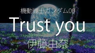 Cover images 【HD】機動戰士鋼彈00 Mobile Suit Gundam 00 ED4 - 伊藤由奈 - trust you【中日字幕】