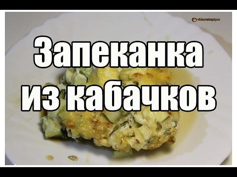 Запеканка из кабачков / Baked zucchini | Видео Рецепт