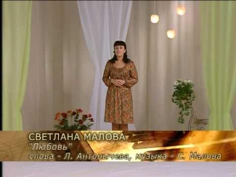 Светлана малова Скачать 3 музыку бесплатно и слушать онлайн песни