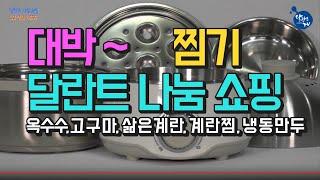 달란트TV - 이지스티머 찜기 DKH-300 달란트 나…