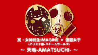天地-AMATSUCHI- 作詞:武村大 作曲/編曲:宮下浩司 闇の中に光が射し ...