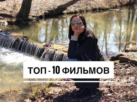 ТОП-10 ФИЛЬМОВ, КОТОРЫЕ СТОИТ ПОСМОТРЕТЬ