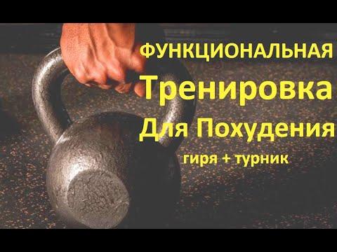 ФУНКЦИОНАЛЬНАЯ тренировка для похудения (гиря + турник)