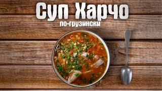 Грузинский Суп Харчо Рецепт приготовления Харчо